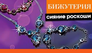 """Бижутерия """"Сияние роскоши"""""""