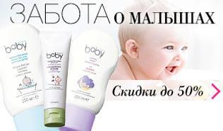 Забота о малышах